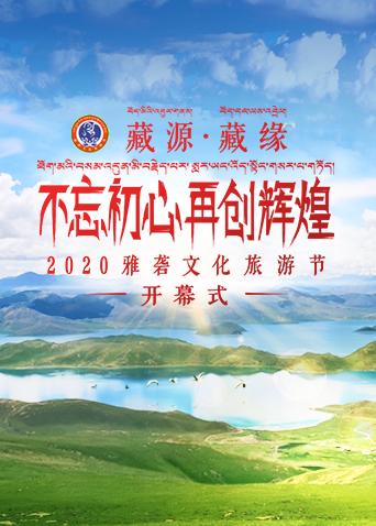 2020雅砻文化旅游节开幕式