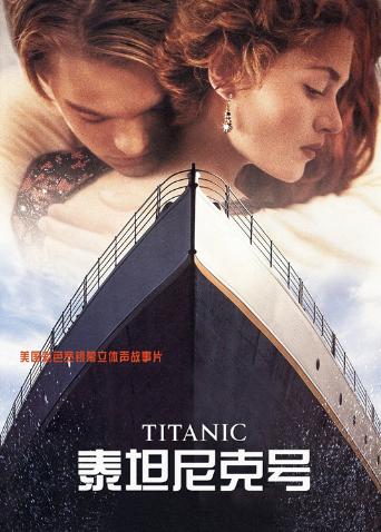泰坦尼克号普通话版