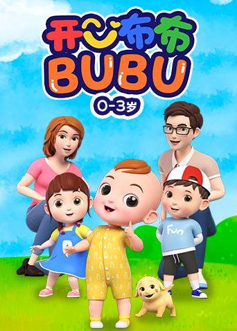 开心布布BUBU