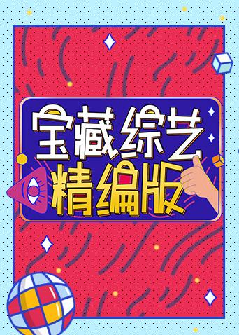 宝藏综艺精编版