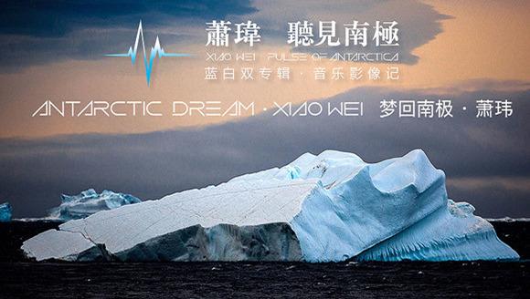 萧玮《梦回南极》