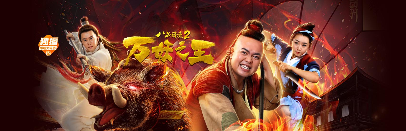 齐天大圣万妖之城 HD1024高清国语中字版