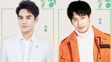 青春环游记:王凯吴谨言集结