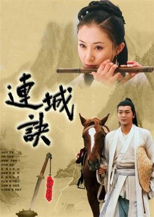 连城诀吴樾版(电视剧)