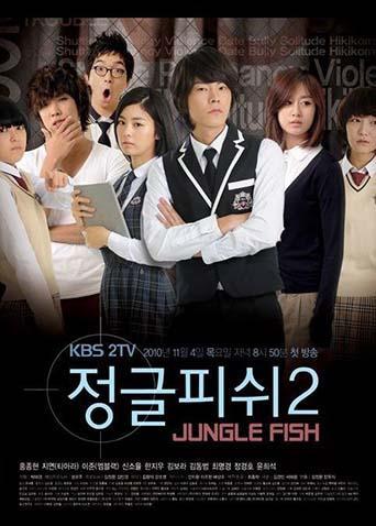 丛林的鱼2