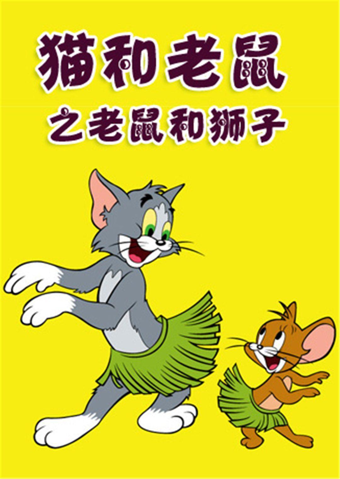 貓和老鼠之老鼠和獅子