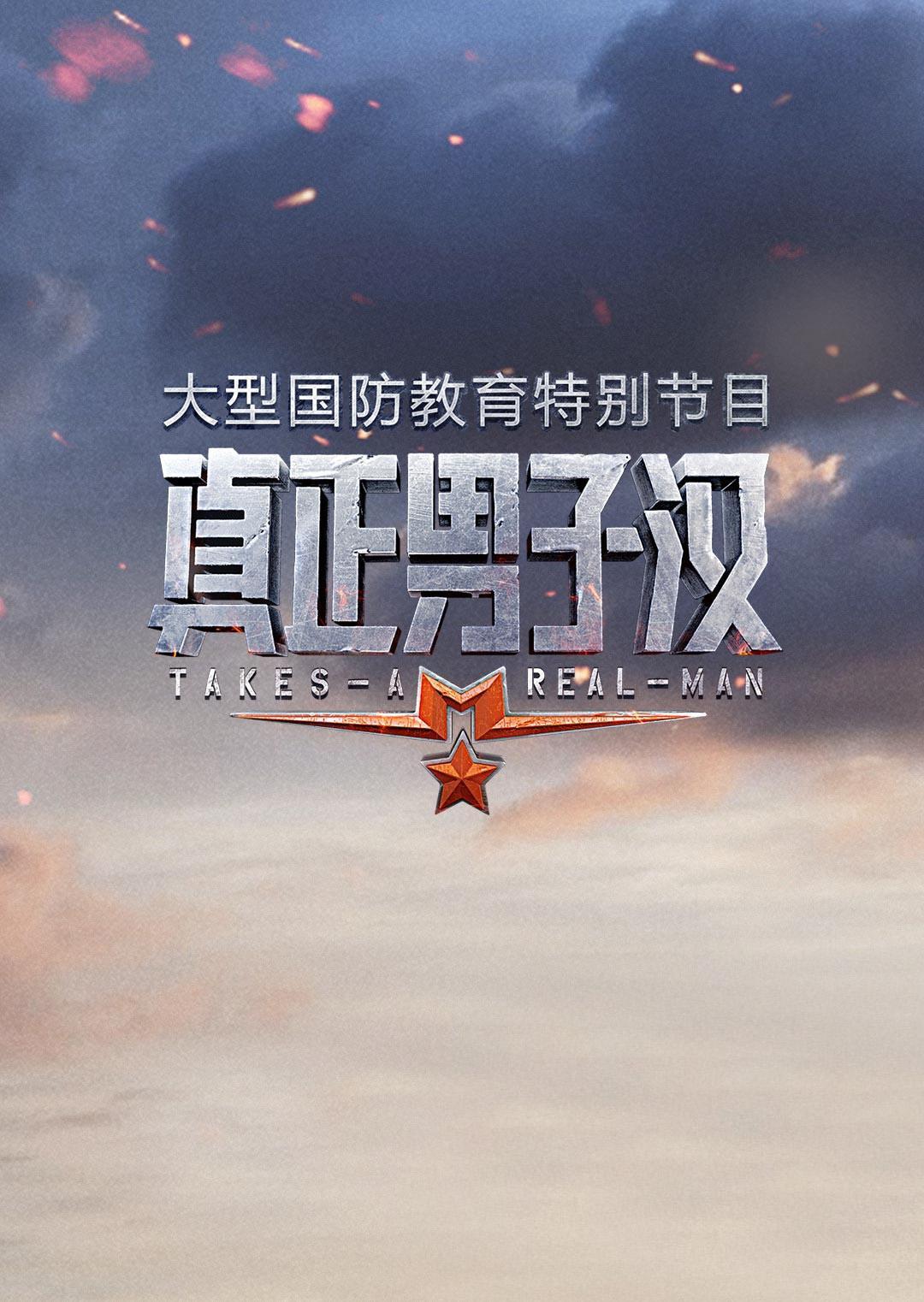 真正男子汉 第一季海报