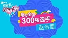 超级女声全国300强选手:赵洁莹