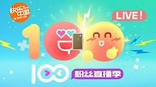 湖南卫视暑期粉丝直播季