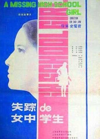 失踪的女中学生(电影)