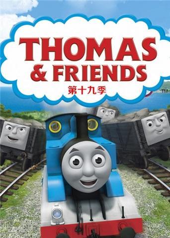 托馬斯和他的朋友們 第十九季
