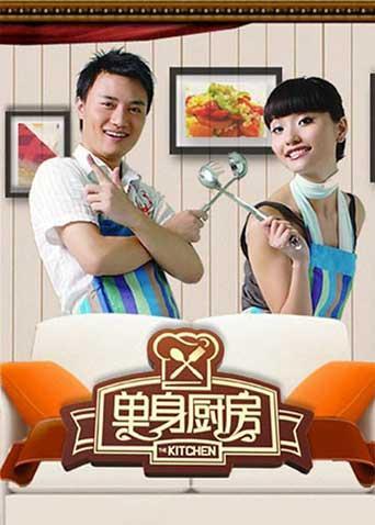 单身厨房 2010
