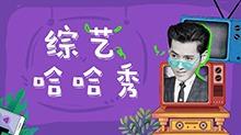 综艺哈哈秀 2018