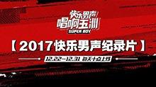 2017快乐男声纪录片