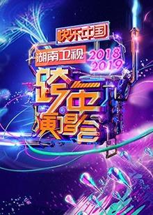 2019各大卫视跨年演唱会