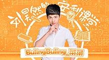 BulingBuling_菜菜