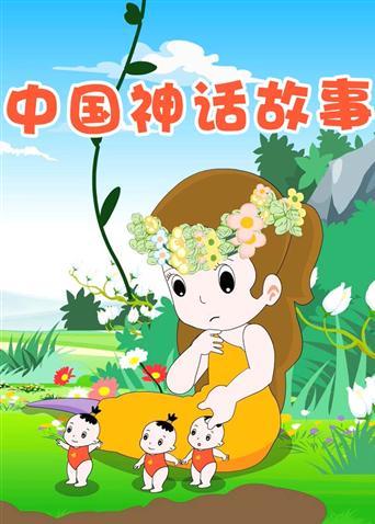 小笨熊之中國神話故事