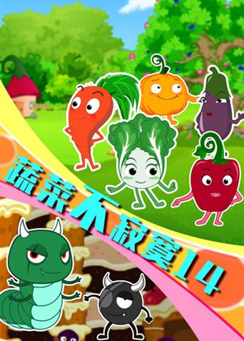 蔬菜不寂寞 第十四季