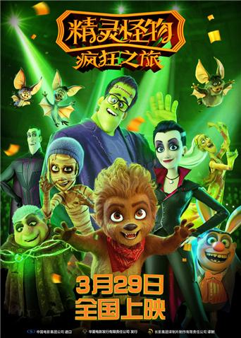 精灵怪物:疯狂之旅