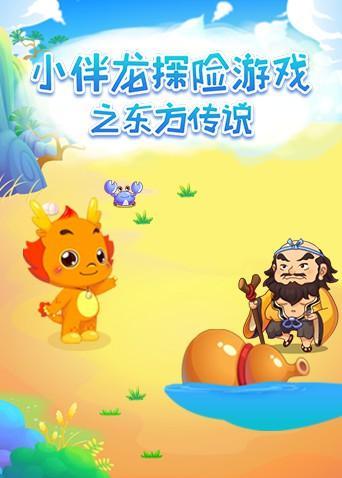 小伴龙探险游戏之东方传说