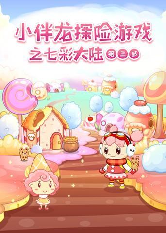 小伴龙探险游戏之七彩大陆 第三季