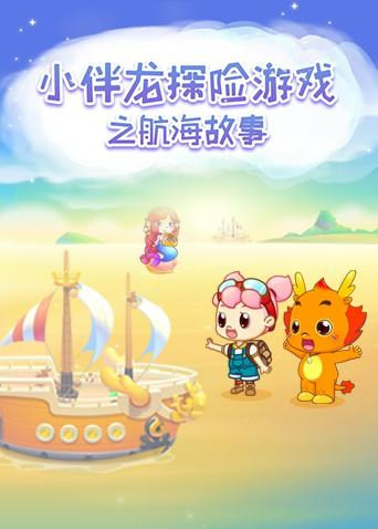 小伴龍探險游戲之航海故事