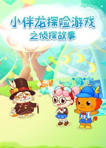 小伴龙探险游戏之侦探故事