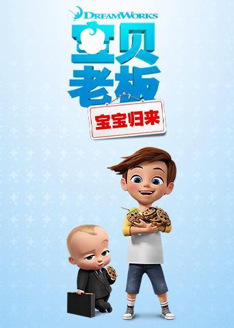 寶貝老板:寶寶歸來 第一季