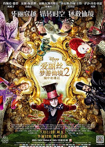 爱丽丝梦游仙境2:镜中奇遇记 普通话版