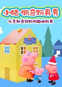 小猪佩奇玩具秀第3季海报剧照