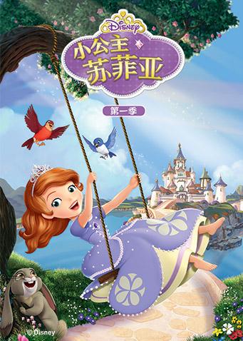 小公主苏菲亚 第1季