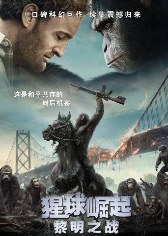 猩球崛起:黎明之战 普通话版