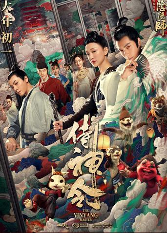 侍神令(电影)