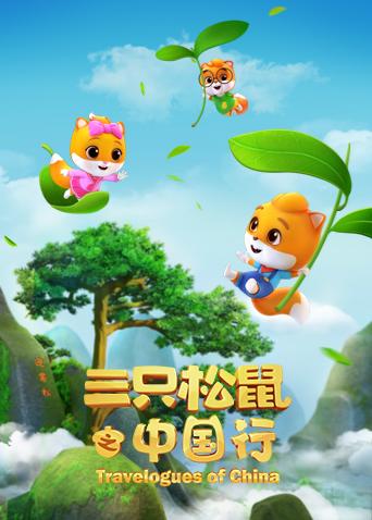 三只松鼠之中国行