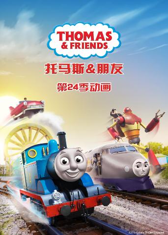 托马斯和他的朋友们 第二十四季