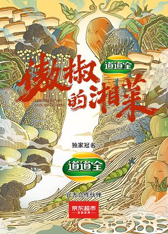 傲椒的湘菜