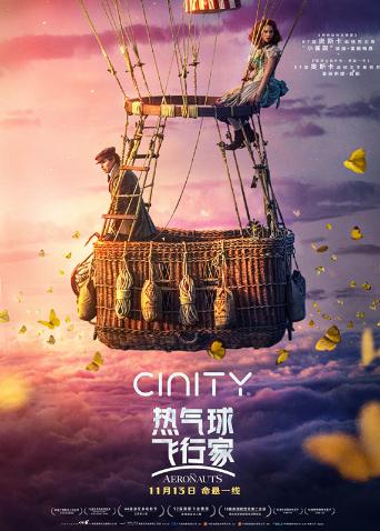 热气球飞行家(普通话)