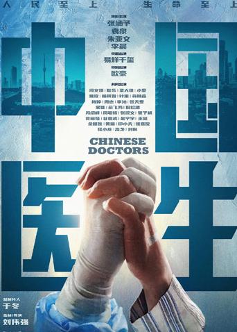 中国医生海报封面