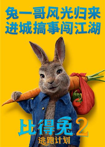 比得兔2:逃跑计划 普通话版